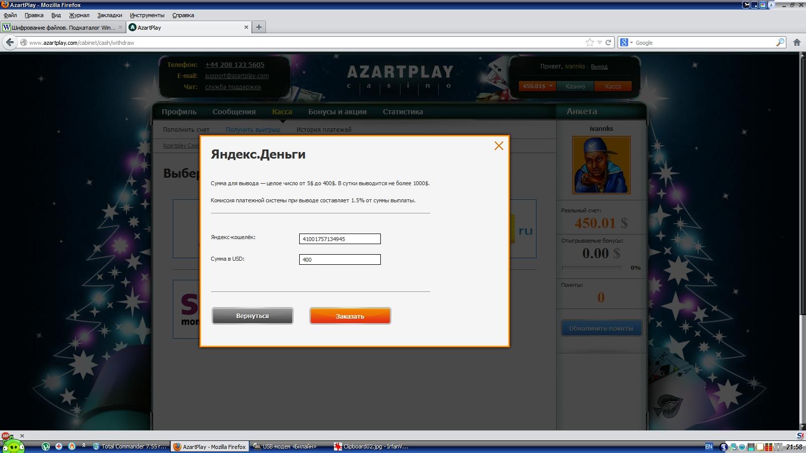 выплата #1444948 отклонена по реквизитам (с возвратом) www.azino-777.win